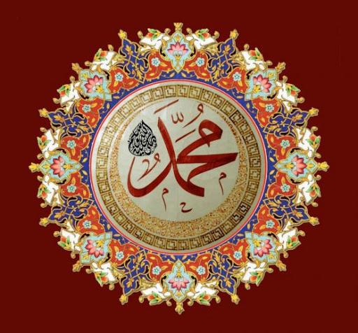 Maqaam Al Mahmood (The Status of Prophet Mohammed PBUH)